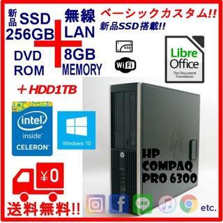 ヒューレットパッカード(HP)の人気筐体 HP Compaq Pro 6300SFF 新品SSD256G/8G(デスクトップ型PC)
