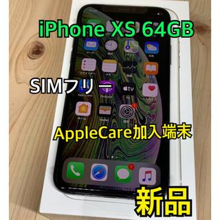Apple - 【新品】【ケア加入】iPhone XS 64 GB Gray SIMフリー 本体