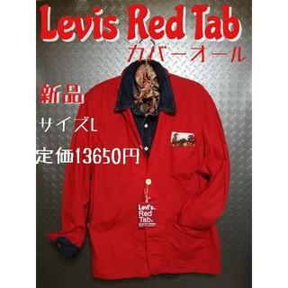 リーバイス(Levi's)の新品 Levis RED TAB コットンカバーオール サイズL(カバーオール)
