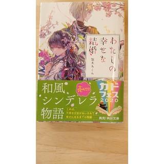 カドカワショテン(角川書店)のわたしの幸せな結婚  第16刷(文学/小説)