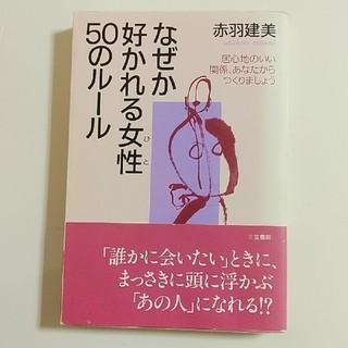 なぜか好かれる女性50のル-ル(ノンフィクション/教養)