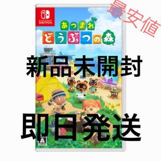 Nintendo Switch - どうぶつの森 Nintendo Switch 新品未使用