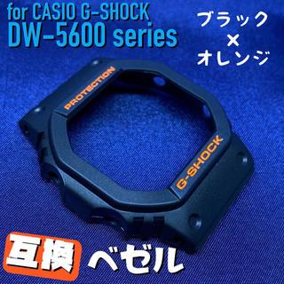 5600系G-SHOCK用 互換ベゼル ブラック×オレンジ(腕時計(デジタル))