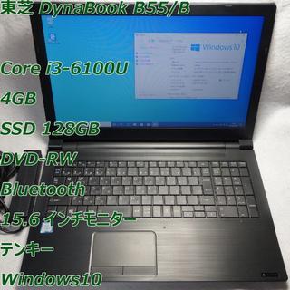 東芝 - DynaBook B55◆i3-6100U/SSD/4G/DVDRW/テンキー
