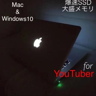 マック(Mac (Apple))のMac&Win10 バッテリー新品  8GBメモリ大盛 爆速SSD Mac(ノートPC)