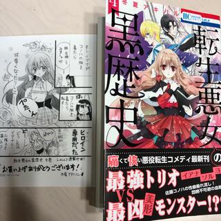 ハクセンシャ(白泉社)の転生悪女の黒歴史 4(少女漫画)
