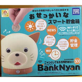 Takara Tomy - 貯金箱 おせっかいなスマート貯金箱 バンクニャン