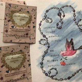 ラデュレ(LADUREE)のラデュレ化粧品サンプルセット⭐︎下地⭐︎クリームファンデーション(サンプル/トライアルキット)