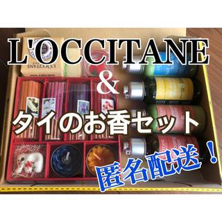 L'OCCITANE - 【新品 未使用⭐︎】ロクシタン トラベルセット & タイお香セット