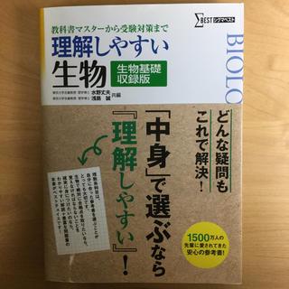 「理解しやすい生物 教科書マスターから受験対策まで 生物基礎収録版 新課程版」
