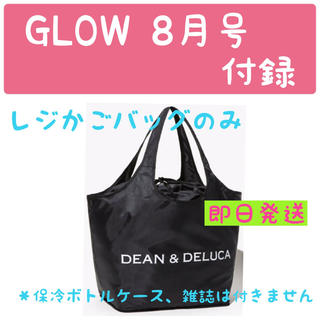 DEAN & DELUCA - GLOW グロー 8月号付録 DEAN &DELUCA エコバッグのみ 4-9