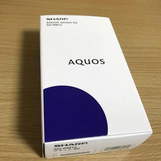 アクオス(AQUOS)の未使用 AQUOS sense3 lite ブラック 64GB(スマートフォン本体)