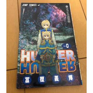 集英社 - HUNTER×HUNTER ハンターハンター0巻  クラピカ追憶編 冨樫義博