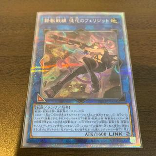 遊戯王 - 鉄獣戦線 徒花のフェリジット プリズマ