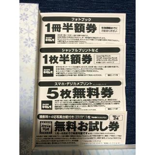 Kitamura - 3セット分☆ スタジオマリオ 無料お試し券 その他計4枚セットカメラのキタムラ