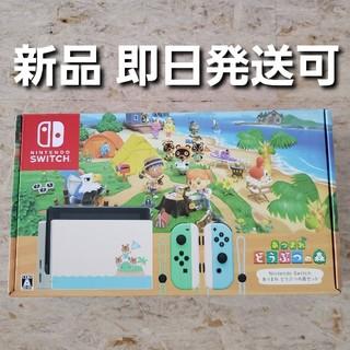 Nintendo Switch - ニンテンドースイッチ あつまれどうぶつの森セット Nintendo Switch