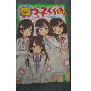 カドカワショテン(角川書店)の四つ子ぐらし 1(絵本/児童書)