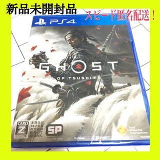 PlayStation4 - 新品 未開封 ゴーストオブツシマ Ghost of Tsushima PS4