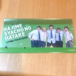UFES TOUR はじめしゃちょーの畑 チケットケース(男性タレント)