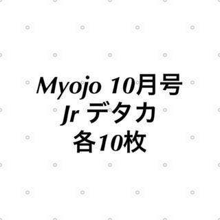 Myojo 10月号 ジュニア デタカ データカード Jr 2020