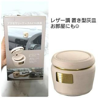 値下げ【新品未開封】カーメイト 車用 レザー調 置き型 灰皿