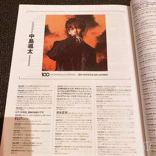 エグザイル トライブ(EXILE TRIBE)の月刊EXILE 8月号 FANTASTICS 100問100答(音楽/芸能)