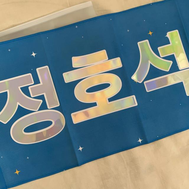 防弾少年団(BTS)(ボウダンショウネンダン)のBTS JH ホソク チョンホソク スローガン エンタメ/ホビーのタレントグッズ(アイドルグッズ)の商品写真