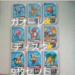 ⑭ 【即購入⭕】 ポケモン ガオーレ グレード2&3 9枚セット
