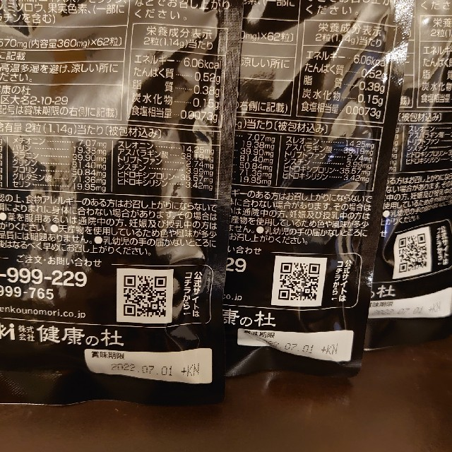 杜のすっぽん黒酢 食品/飲料/酒の健康食品(その他)の商品写真