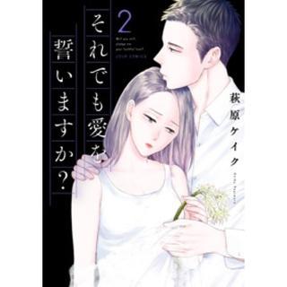 それでも愛を誓いますか?(2) 萩原ケイク 帯付き
