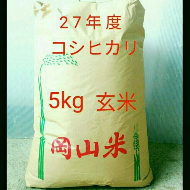 27年度岡山県産コシヒカリ5㎏玄米 食品/飲料/酒の食品(その他)の商品写真