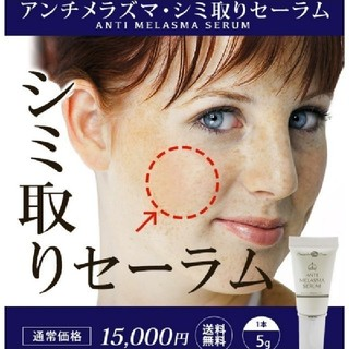 ハイドロキノン配合【Anti melasma serum】シミ取りクリーム 新品(美容液)
