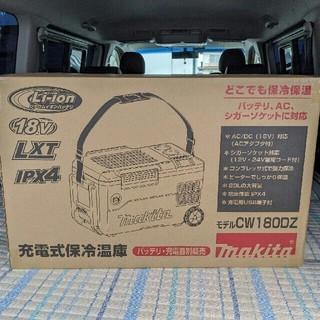Makita - マキタ 18V  充電式保冷庫  CW180DZ makita