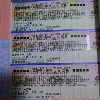 8月14日~16日 阪神VS広島 京セラドーム