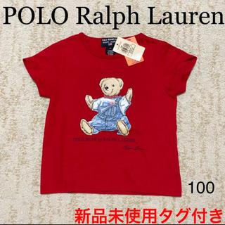 POLO RALPH LAUREN - 新品未使用タグ付き ベアラルフ Tシャツ ラルフローレン 100