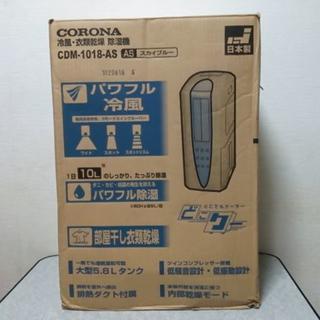 <送料無料>コロナ冷風・衣類乾燥除湿機[76780円]どこでもクーラー★日本製