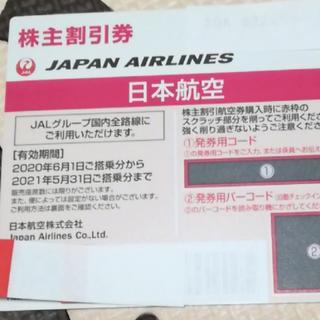 ジャル(ニホンコウクウ)(JAL(日本航空))のJAL 日本航空 割引券(航空券)