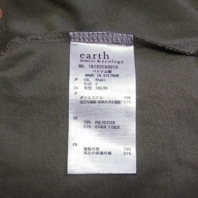 earth music & ecology(アースミュージックアンドエコロジー)のearth 半袖 トップス レディースのトップス(カットソー(半袖/袖なし))の商品写真