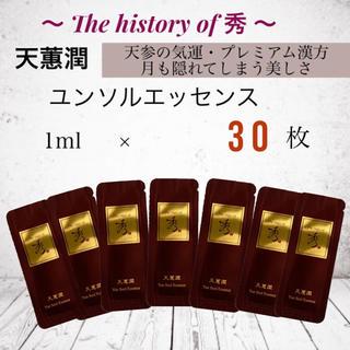 【ラスト!】サガオブス 秀 ユンソルエッセンス 30枚(美容液)