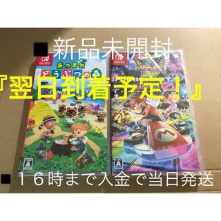 Nintendo Switch - ◾️新品未開封 あつまれ どうぶつの森 マリオカート8 デラックス ソフト
