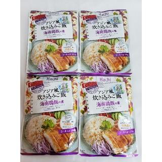 【絶品】アジア風 炊き込みご飯  海南鶏飯 4パック(レトルト食品)