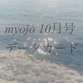 myojo 10月号 データカード デタカ