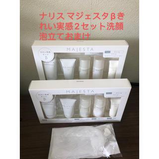 ナリス化粧品 - ナリスマジェスタきれい実感β  2セット洗顔泡立ておまけ