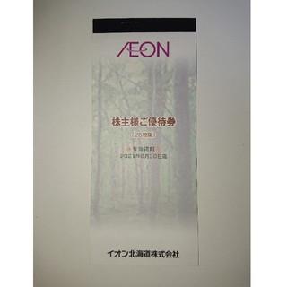 イオン北海道 株主優待券 2500円分