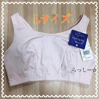 Wacoal - 【送料込み!】☆タグ付き新品☆ ワコール ナイトブラ SP Lサイズ