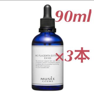 ミュゼ コスメ MCプラセンタエキスEX100 90ml×3本 新品未開封(美容液)