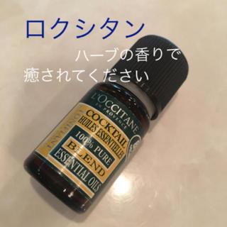 ロクシタン(L'OCCITANE)のロクシタン🌸アロマオイル‼️ランプなどに🌸たらして使用します‼️(アロマオイル)
