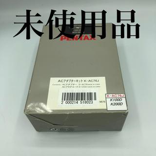 ペンタックス(PENTAX)の【未使用】PENTAX ACアダプターキット K-AC76J 39676(その他)