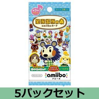 任天堂 - どうぶつの森amiiboカード 第3弾 5パックセット(1パック3枚入り)