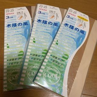 アツギ(Atsugi)のショートストッキング 3足×3(タイツ/ストッキング)